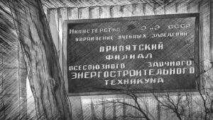 Inundación de Chernobyl: anticipar y prevenir